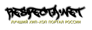 Смена дизайна Хип-Хоп портала www.respecta.net