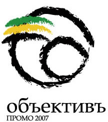 Объектив - ПРОМО2007 (Москва)