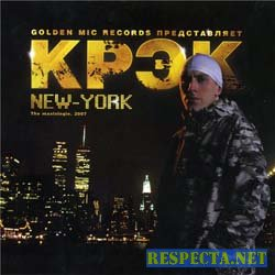 Крэк - New York (The Maxisingle) 2007