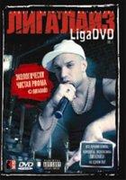 Лигалайз - Liga DVD Vol.1 (2007)