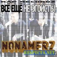 NoNamerz - Все Еще Не Эгоисты