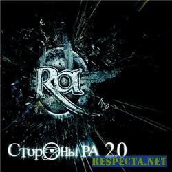 Стороны Ра - 2.0 (2007)