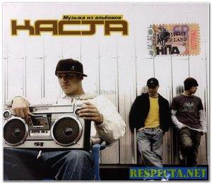 Каста - Музыка Из Альбомов