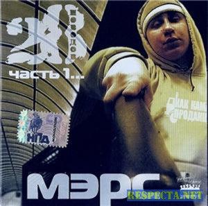 Мэрс - 28 поводов (часть 1) (2007)