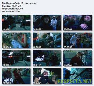 nZnD - По Дворам