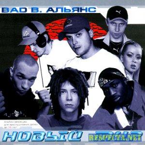 Bad B.Альянс - Новый Мир