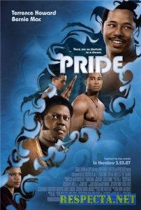 Гордость - Pride DVDRip 2007