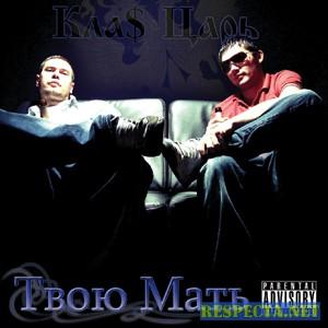 Klas & Zarj - Твою Мать (2007)