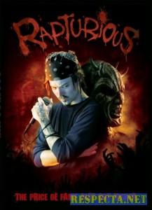 Восхитительный - Rapturious DVDRip