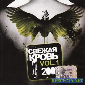 Свежая кровь. vol. 1 (2007)