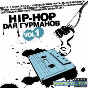 Хип-Хоп для гурманов vol.1 [2007]