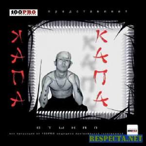КАПА - Втыкал (2005)