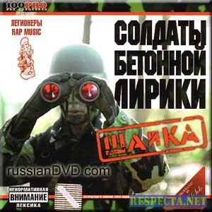 Солдаты Бетонной Лирики (КАПА) - Шайка