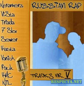 Russian Rap No.5 [2007]